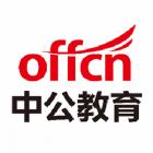 北京中公教育科技有限公司宜宾分公司